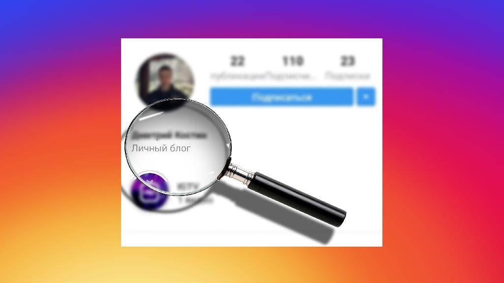 Личный блог в инстаграме: как сделать и оформить блог в instagram
