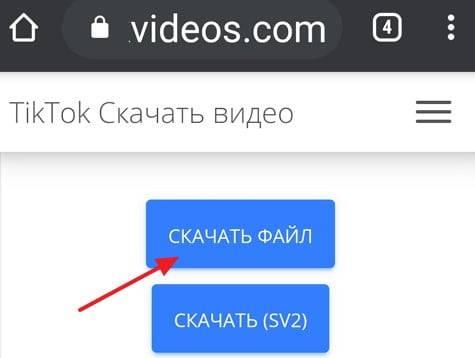Как сохранить видео из тик тока на айфон