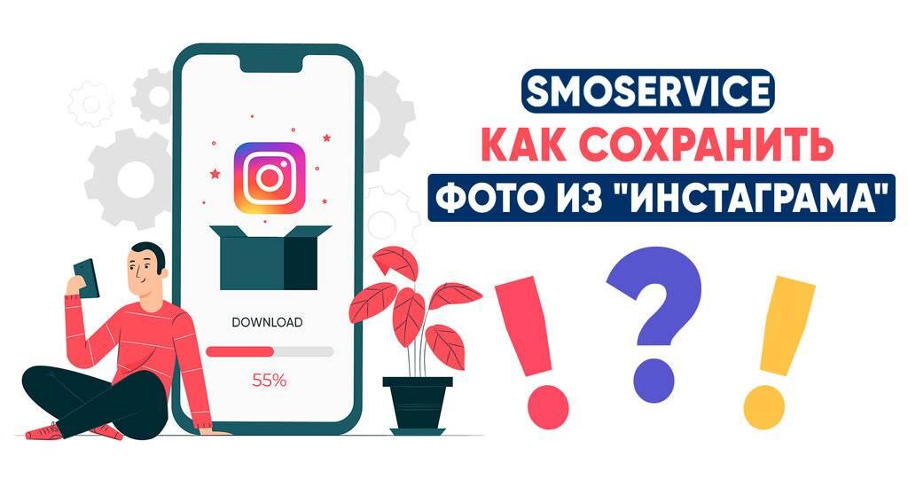 Помощники для социальных сетей: smoservice.media