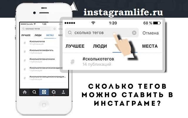 Количество символов в инстаграм – самый полный гайд – блог instaplus.me