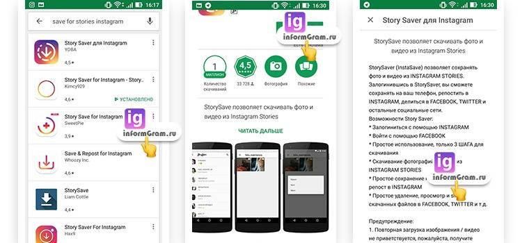 Как сохранить фото из инстаграма: 4 доступных способа скачать изображения на компьютер или в телефон