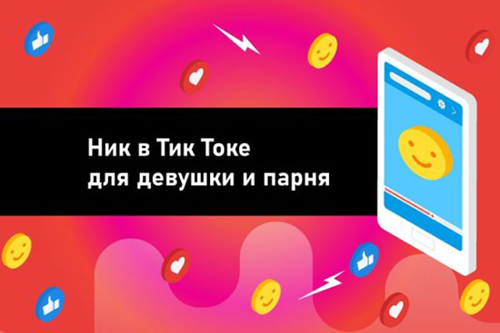 Никнеймы, ники для игр - 1756 шт.