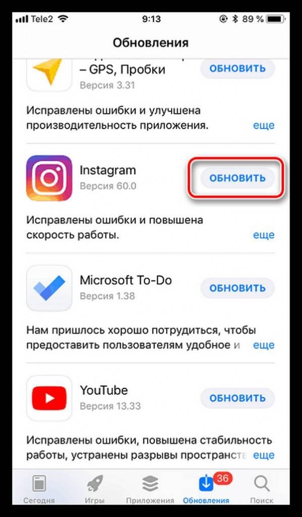 Как обновить инстаграм на компьютере и телефоне (андроид, айфон)