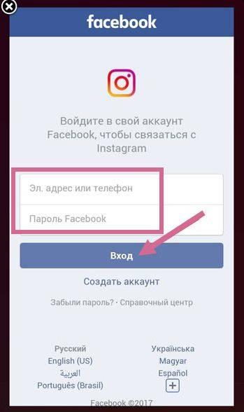 Как зарегистрироваться в инстаграме через iphone, android или мобильный браузер