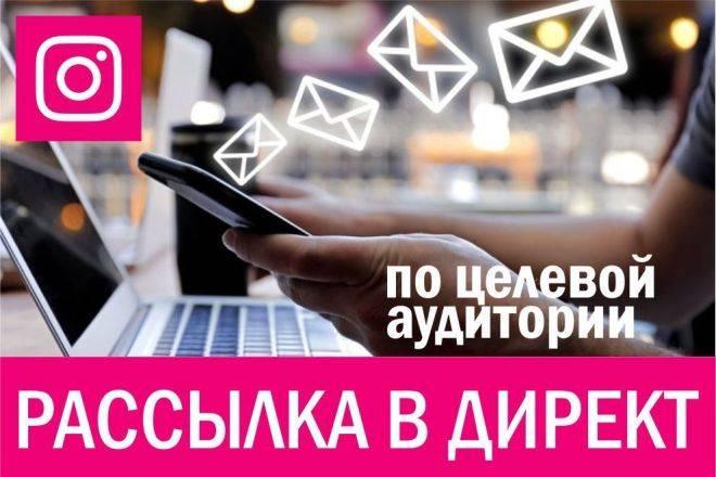 Как продавать в инстаграм с помощью рассылки сообщений в direct