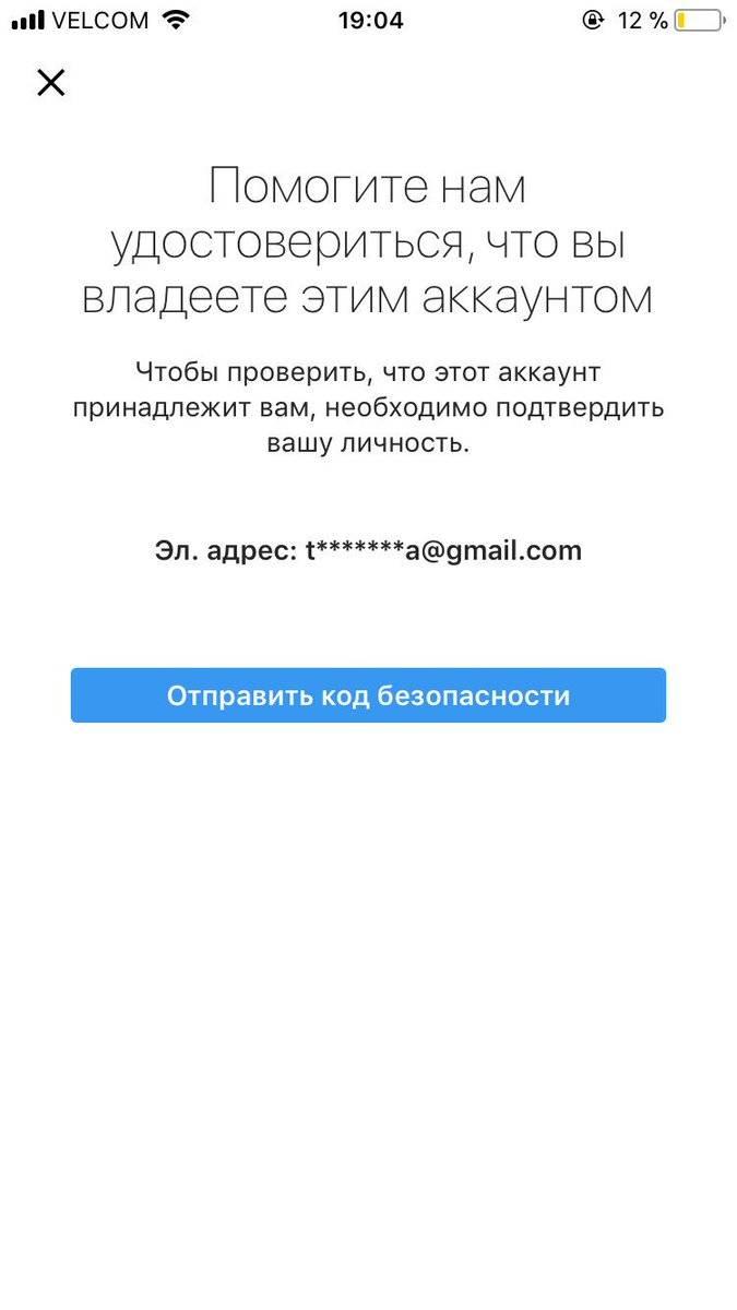 Помогите нам удостовериться, что вы владеете этим аккаунтом инстаграм как убрать?