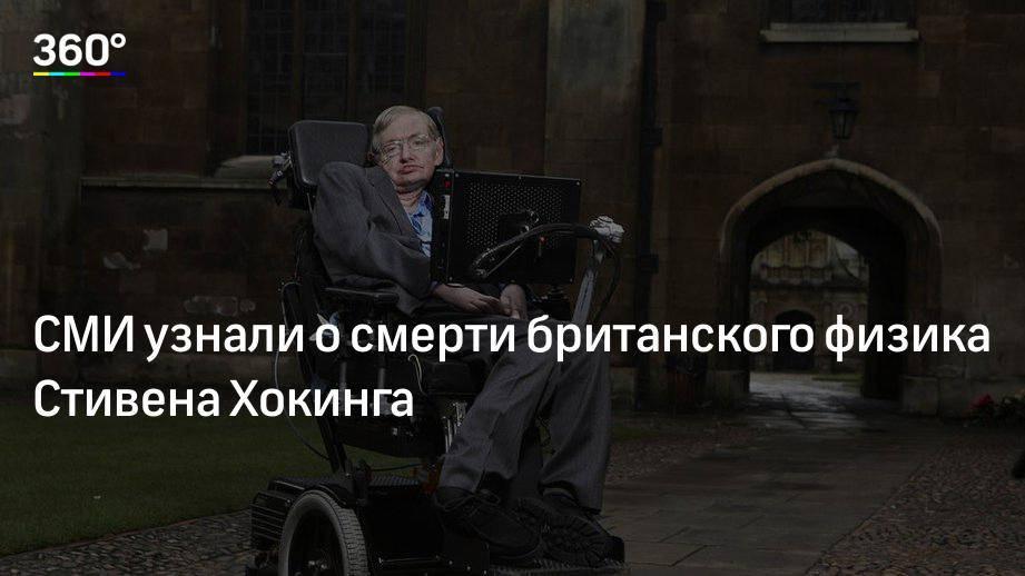 Хокинг перед смертью предсказал гибель человечества // нтв.ru