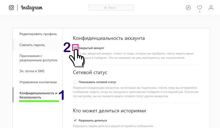 Как открыть аккаунт в инстаграме, что бы он был доступен всем: 4 способа