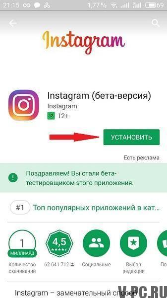Как обновить инстаграм
