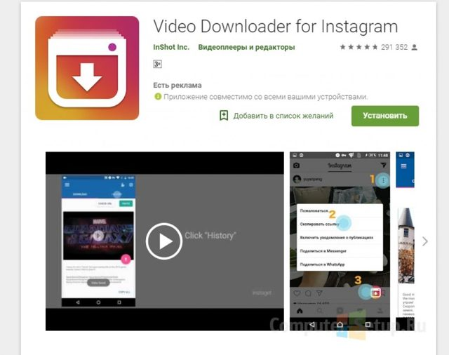 Как скачать видео с инстаграмма на андроид