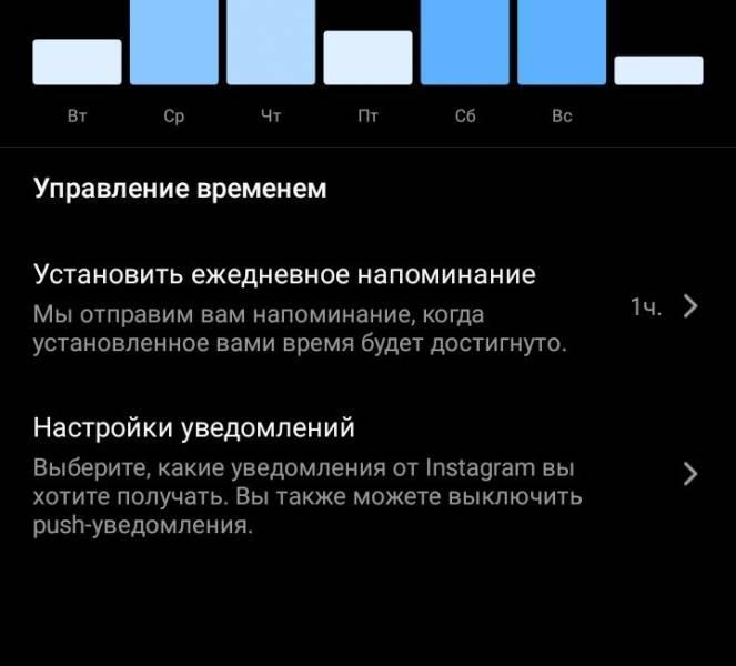 Как посмотреть сколько времени проводишь в инстаграм на андроиде, айфоне и пк