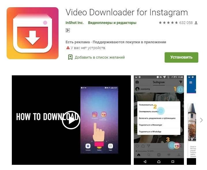 Как скачать видео из инстаграма на компьютер и телефон: инструкция