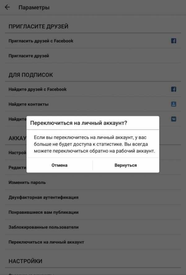 Как создать страницу в инстаграм: инструкция регистрации и настройки