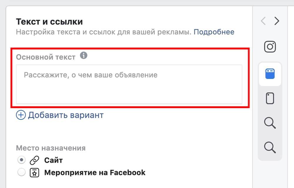 Реклама в инстаграм без фейсбука - как запустить и настроить