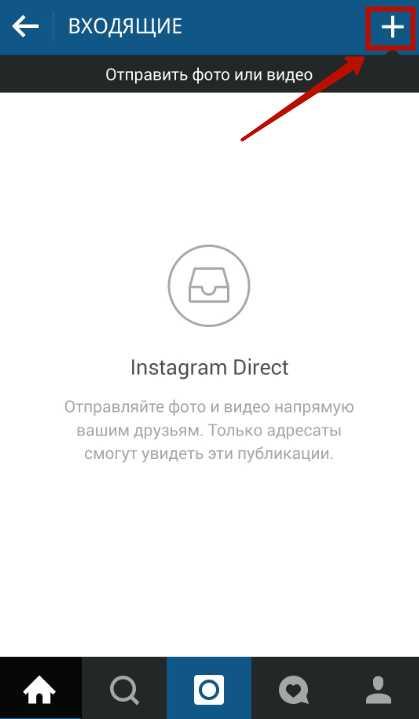 Как закрыть директ в инстаграме: можно ли это сделать | как отключить директ в инстаграме