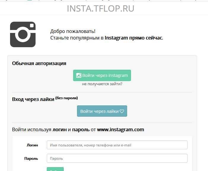 Накрутка просмотров в инстаграме: способы как накрутить, на видео в instagram
