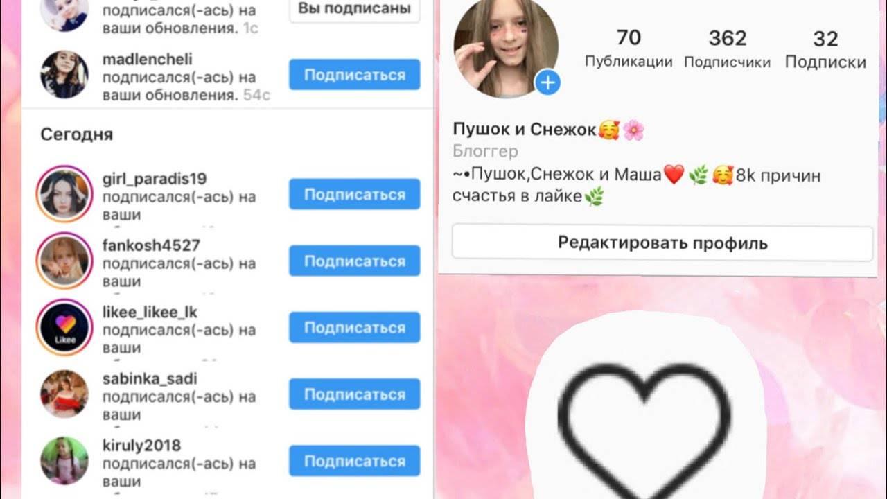 Инстаграм: отписка от невзаимных подписчиков онлайн с компьютера, телефона бесплатно