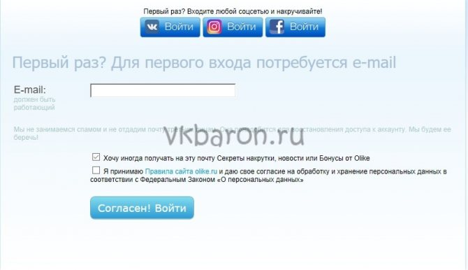 Чем может быть полезна накрутка вконтакте и как сделать тысячи подписчиков и лайков + обзор топ-3 сервисов