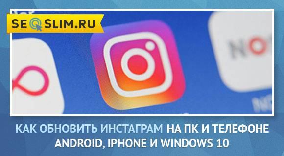 Проблемы при обновлении instagram