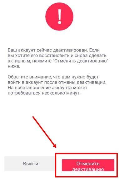Как удалить свою страницу в тик ток – пошаговая инструкция