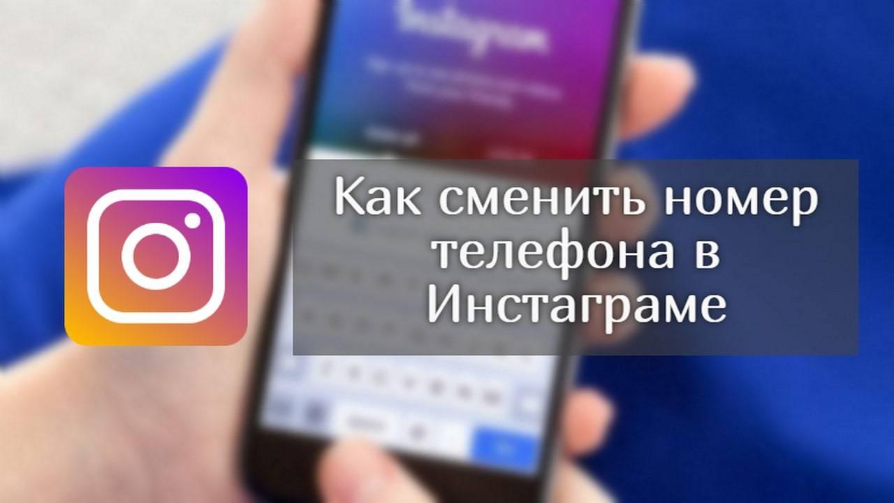 Восстановление и смена пароля в инстаграм