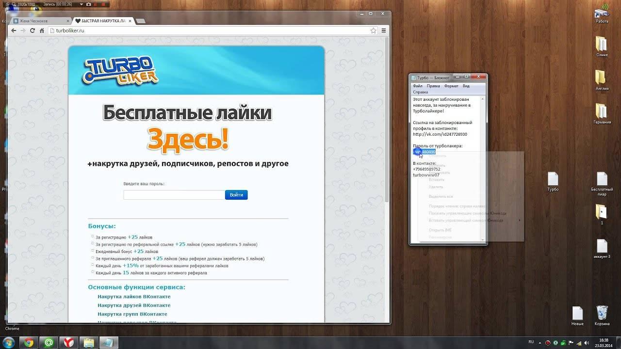 Турболайкер — накрутка лайков и подписчиков вконтакте