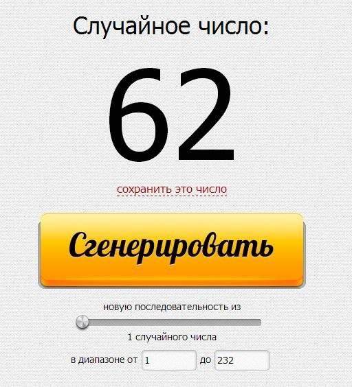 Генератор случайных чисел для конкурса в инстаграм. определить победителя конкурса в инстаграм