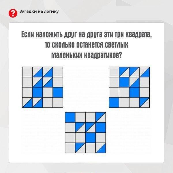 Загадка на логику с подвохом с ответами — 100 загадок. загадки на логику с подвохом и ответами