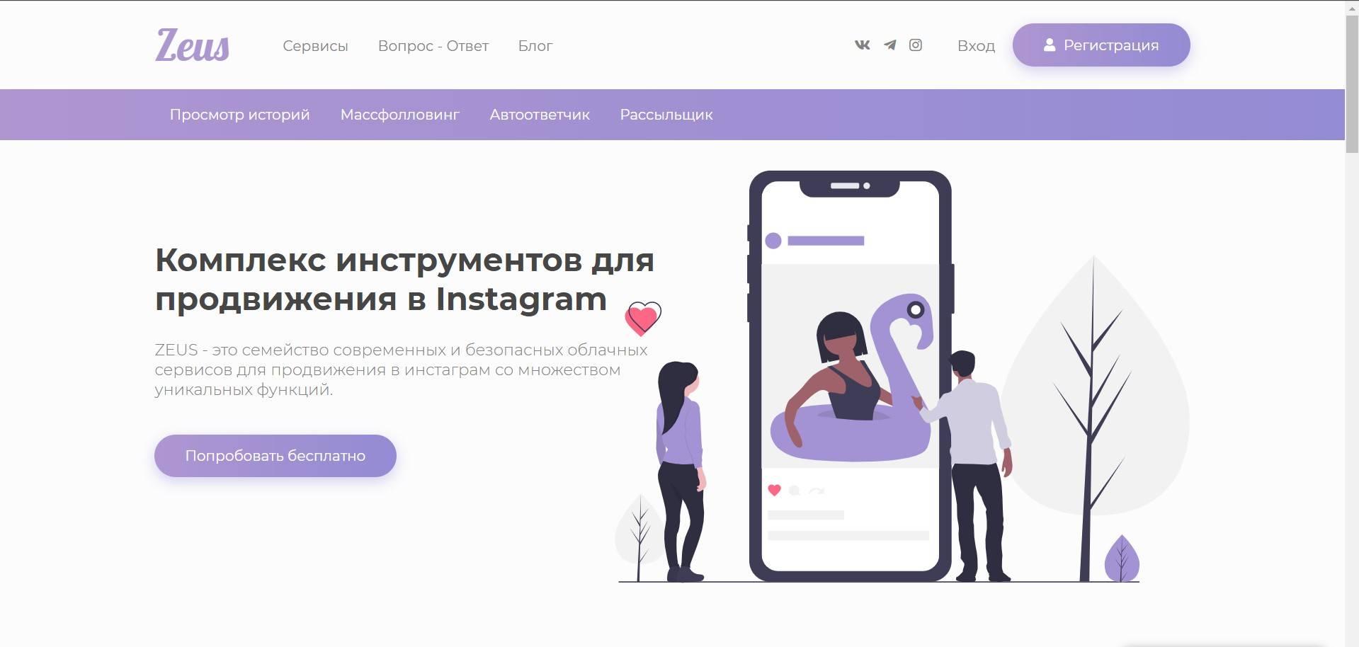 Масслайкинг в инстаграм - программы, лимиты, актуальность в 2019