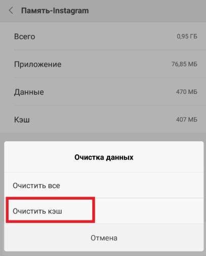 Чистка инстаграм аккаунта от ботов