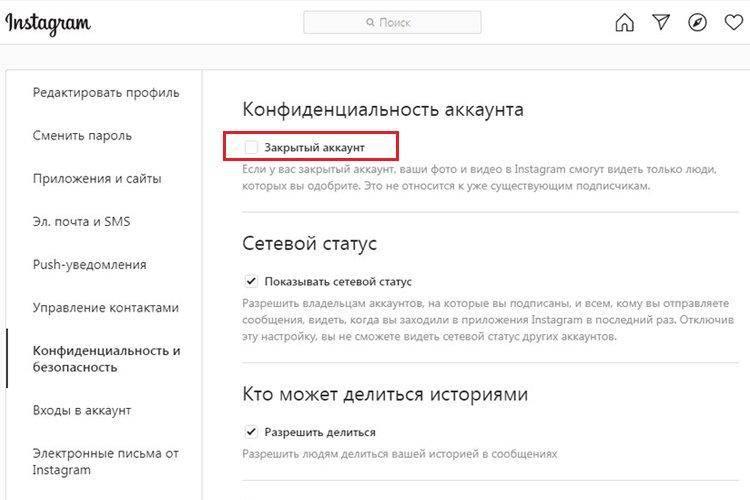 Скрытые подписчики инстаграм: убираем активность, одного подписчика и свои лайки • подписчики инстаграм