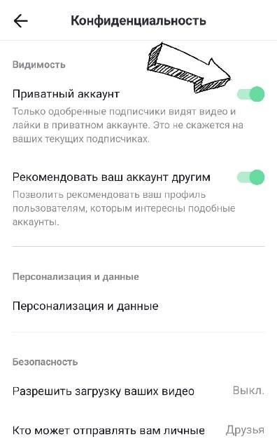 Pro-аккаунт tik tok: что дает, как сделать, настроить, отключить