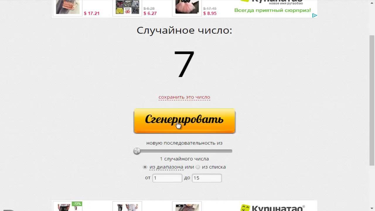 Выбор победителя в инстаграм по комментариям на генераторе случайных чисел