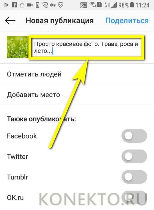 Как правильно поставить хештеги в инстаграме под фото