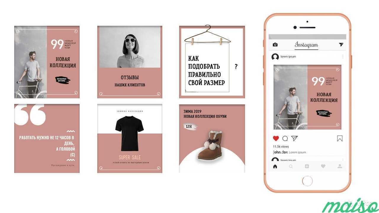 Инстаграм в одном стиле: 27 примеров оформления