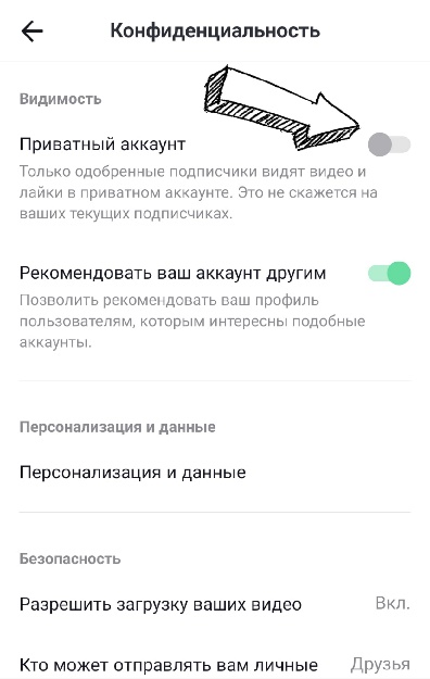 Как закрыть профиль в тик токе от посетителей