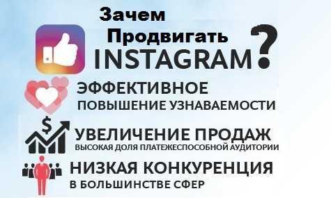 Как самостоятельно раскрутить интернет магазин в instagram для продаж