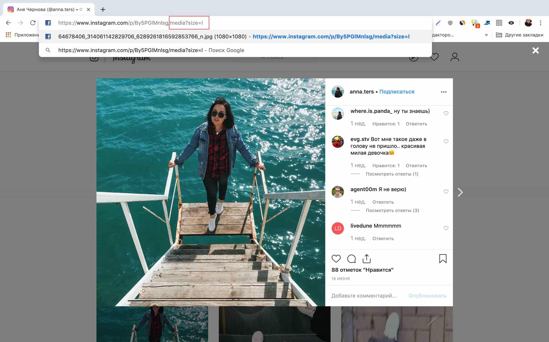 Как скачать фото из инстаграма — 3 простых и быстрых способа