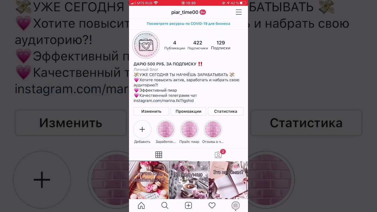 Как зарабатывают деньги в instagram – 5 проверенных способов + советы и рекомендации от ведущего эксперта в этой области