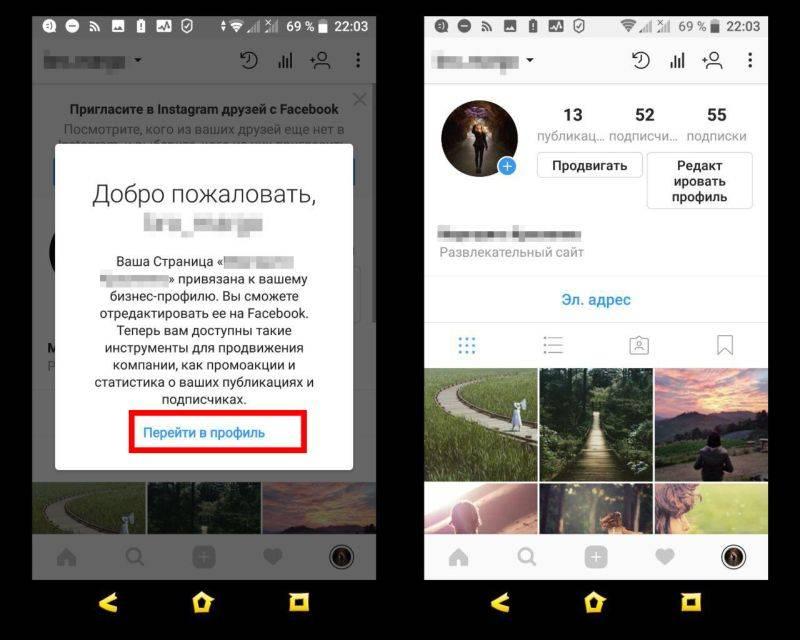 Всё о рекомендациях в instagram: что необходимо знать
