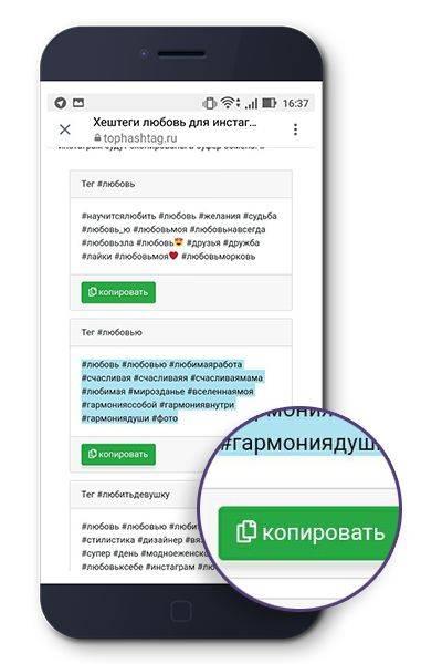 Самые популярные хештеги для instagram по категориям на русском и английском языке