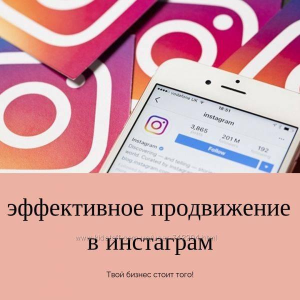 Как раскрутить бизнес аккаунт в инстаграм самостоятельно: бесплатно