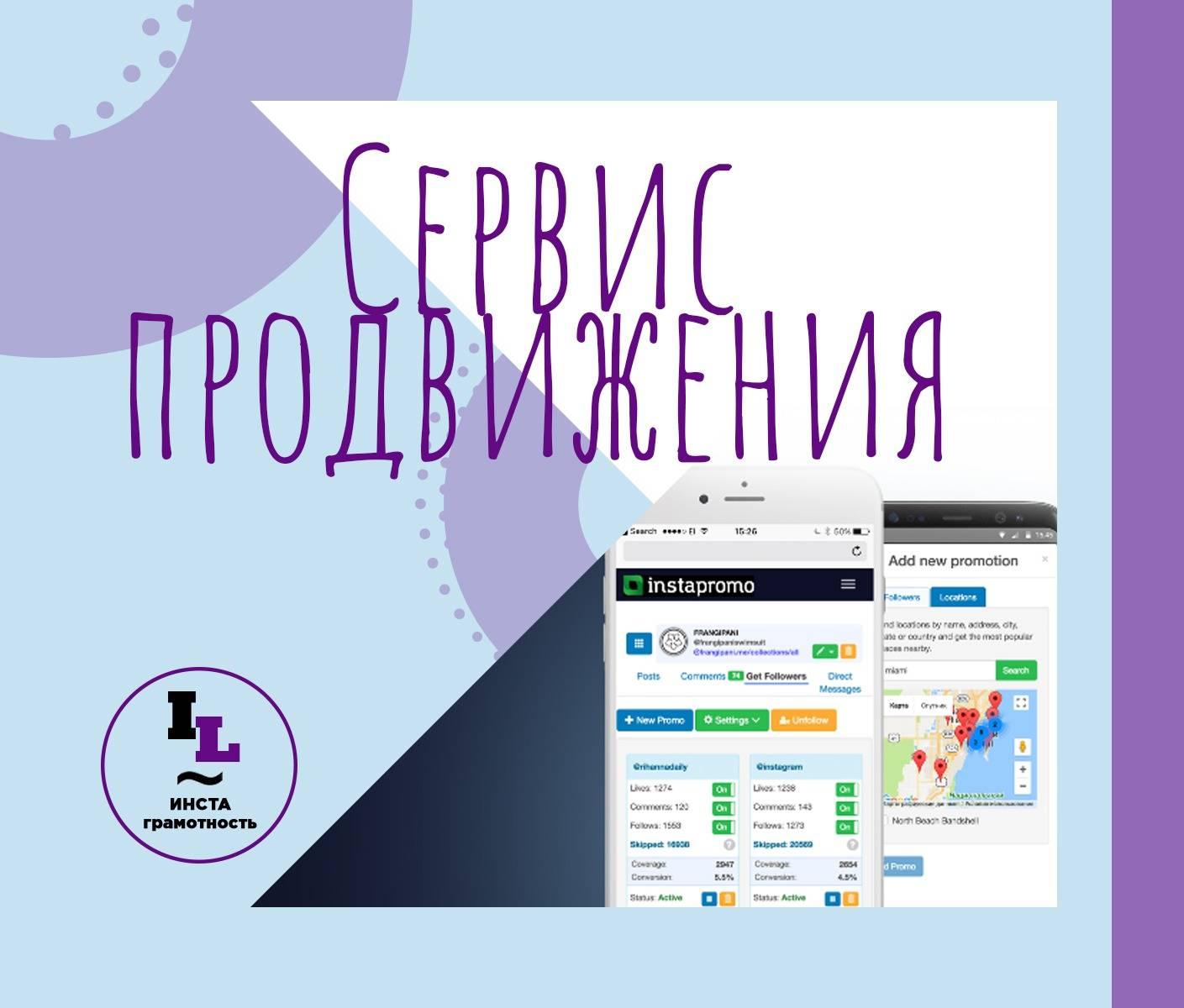 Девять сервисов автоматического продвижения в инстаграм
