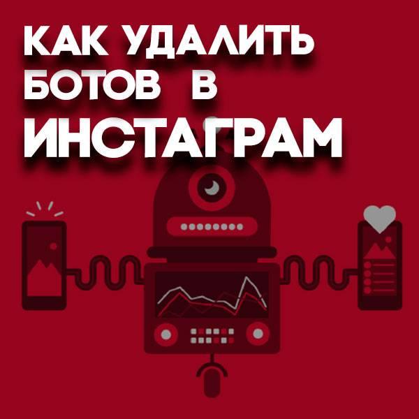 Как удалить ботов из подписчиков в инстаграм? - socialniesety.ru
