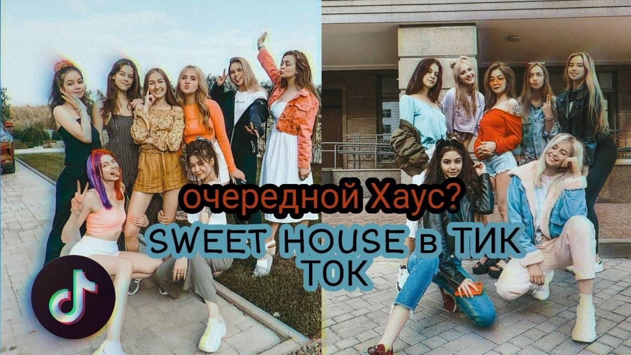 Swag team: (тик ток) участники, фото, где живут, как попасть