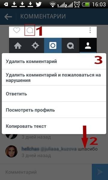 Как удалить комментарий в инстаграме: свой, на айфоне, под своей-чужой фото, постом