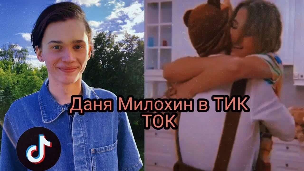 Даня милохин: биография, возраст, девушка, факты, фото тиктокера