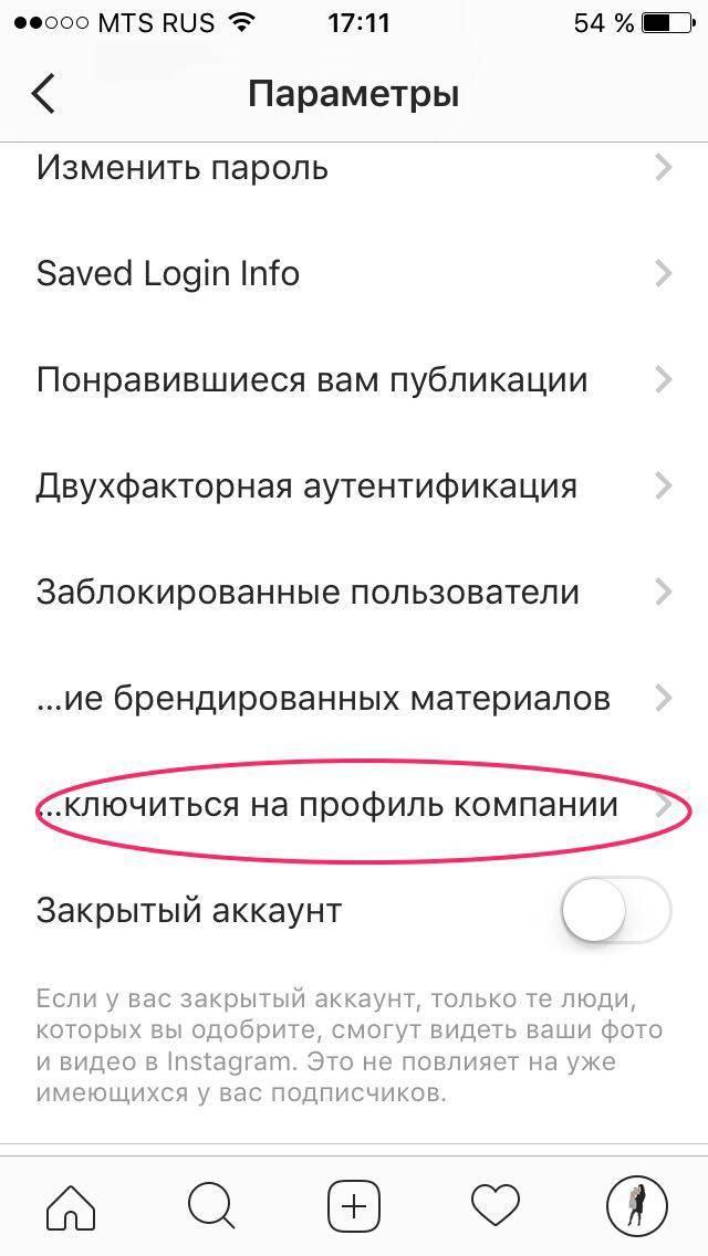 Как закрыть (скрыть) аккаунт в instagram?