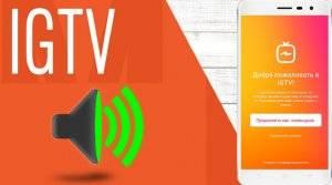 Igtv в инстаграм: как сделать, добавить или скачать