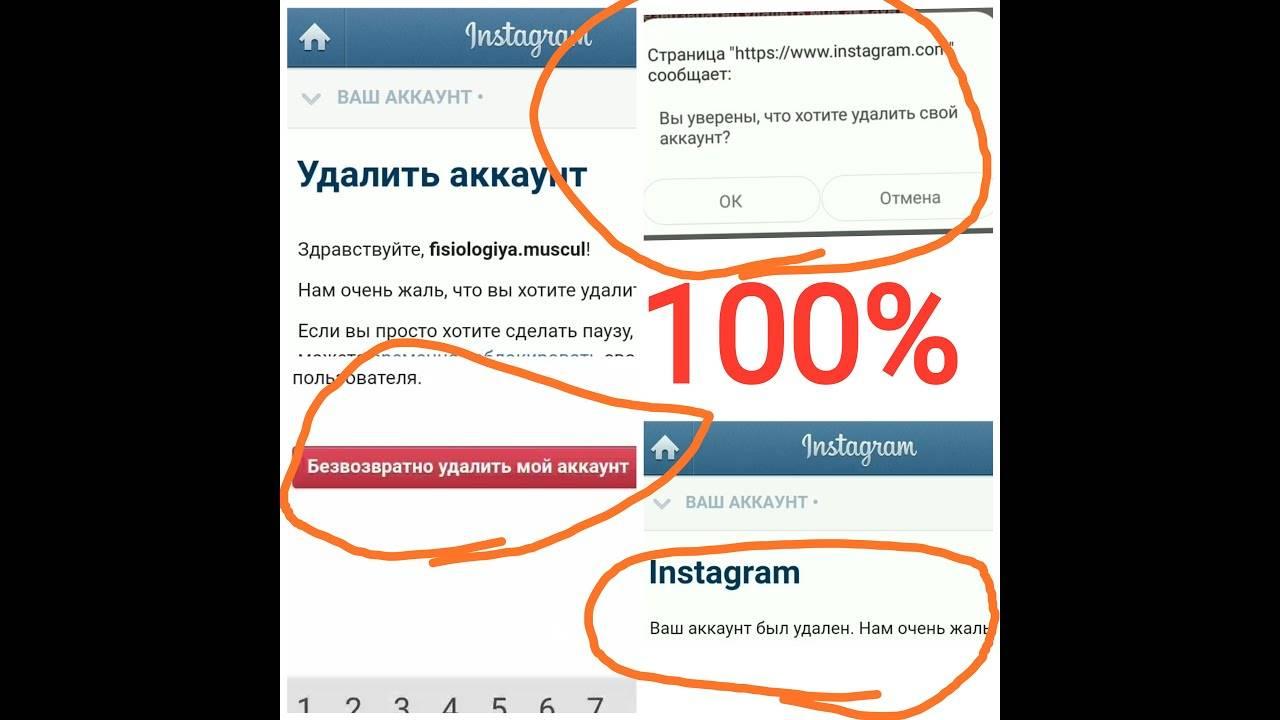 Как удалить промоакцию в инстаграм, если выдает ошибку и заблокировали фб